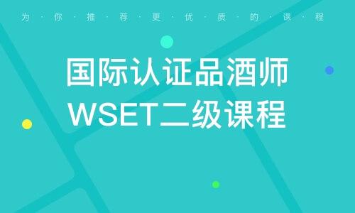 深圳國際認證品酒師WSET二級課程