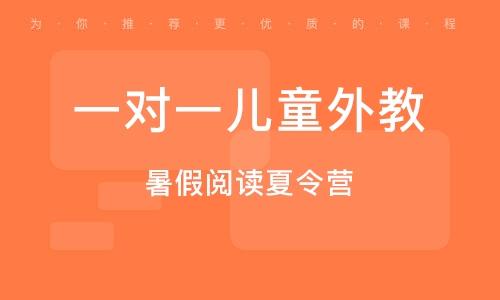 南京一对一儿童外教