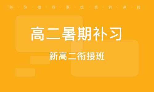 武漢高二暑期補習