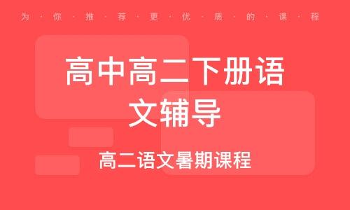 上海高中高二下冊語文輔導