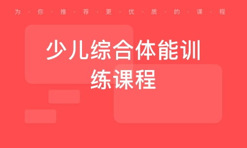 深圳少兒綜合體能訓練課程