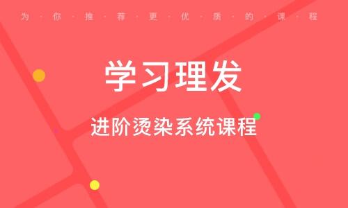 南京学习理发