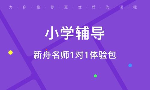 上海小學輔導