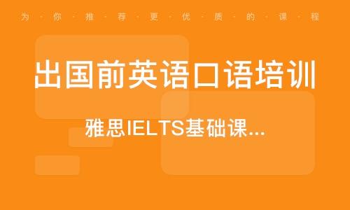 上海出国前英语口语培训班