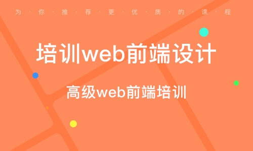 南京培训机构web前端设计
