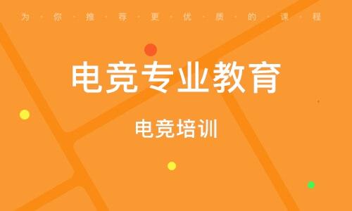 南京电竞专业教育