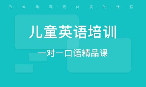 南京儿童英语培训学校南京