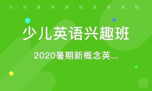 北京少儿英语兴趣班