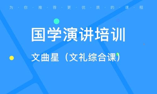 文曲星(文禮綜合課)