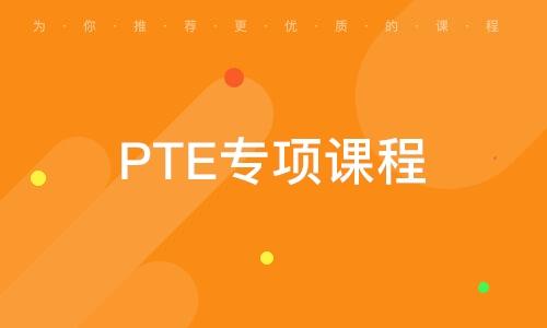 PTE專項課程