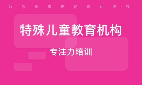 重慶特殊兒童教育機構