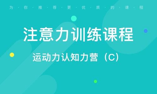 杭州注意力訓練課程