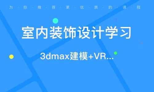 3dmax建模+VR渲染+全景