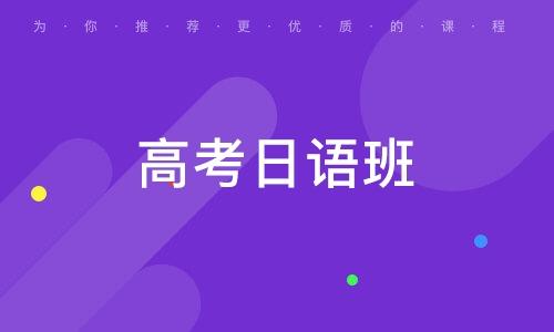 高考日语班