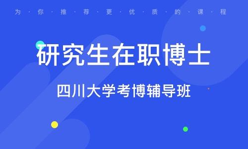四川大學考博輔導班