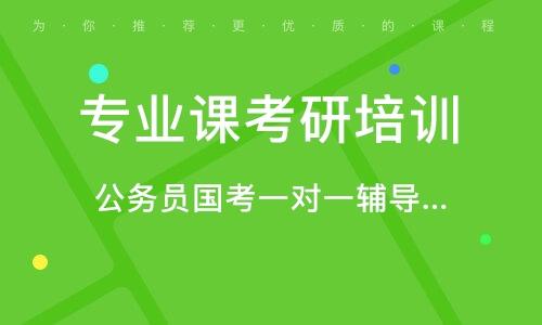 武漢公務員國考一對一輔導班