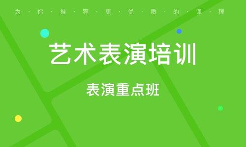 梅州藝術表演培訓