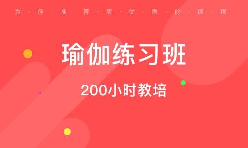 青島200小時教培