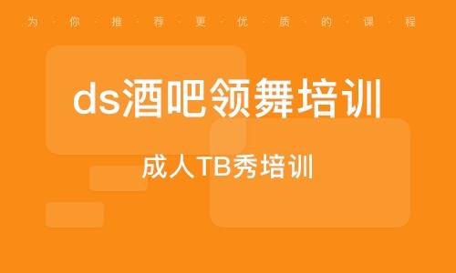 惠州成人TB秀培訓