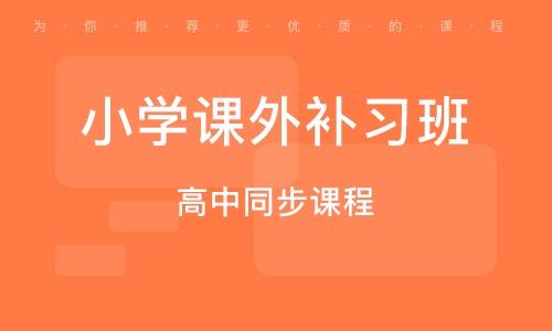 東莞高中同步課程