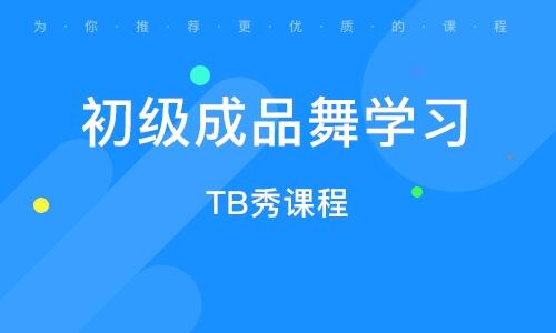 汕頭TB秀課程