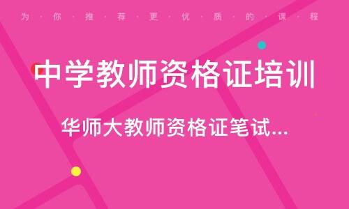 上海中學教師資格證培訓學校