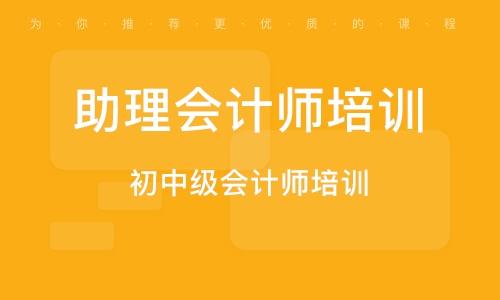 惠州初中級會計師培訓