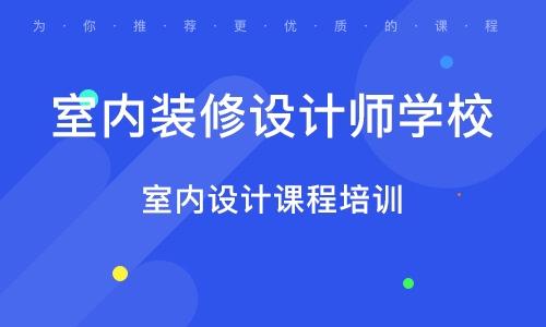 惠州室內設計課程培訓