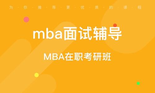 MBA在職考研班