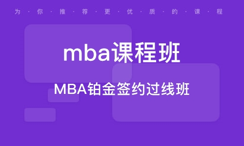 MBA鉑金簽約過線班
