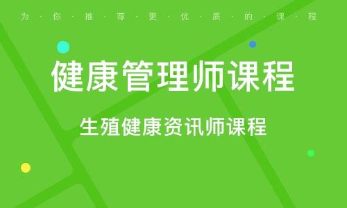 深圳健康管理師課程