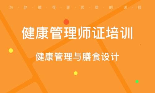 深圳健康管理師證培訓
