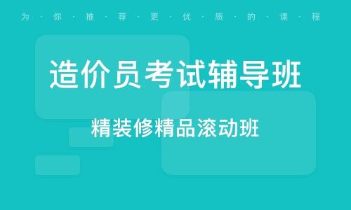 杭州造價員考試輔導班