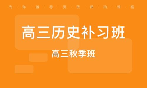 濰坊高三歷史補習班