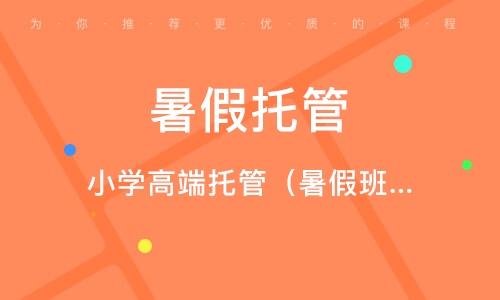 濟南小學高端托管(暑假班)