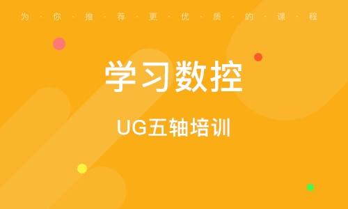 武漢UG五軸培訓班