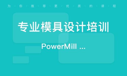 PowerMill 編程五軸培訓班