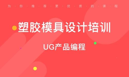 UG產品編程