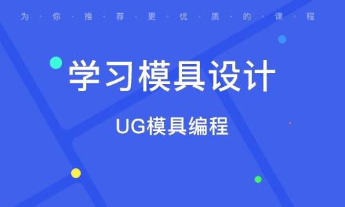 UG模具編程