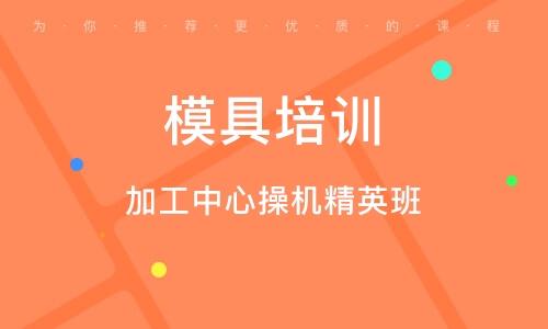 武漢模具培訓學校