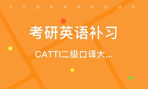 CATTI二級口譯大神沖刺班