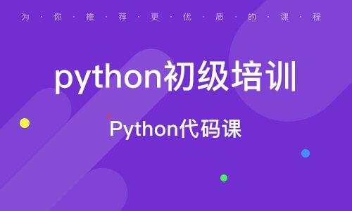 廈門Python代碼課