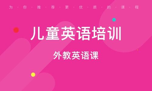 惠州兒童英語培訓班