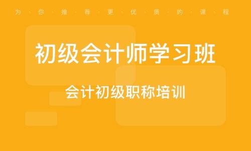 廣州會計初級職稱培訓