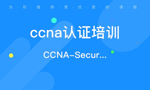 CCNA-Security 安全認證
