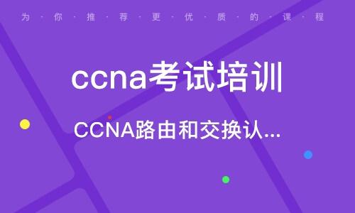 CCNA路由和交換認證
