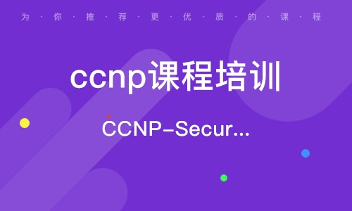 CCNP-Security 安全認證