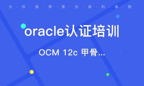 OCM 12c 甲骨文認證大師