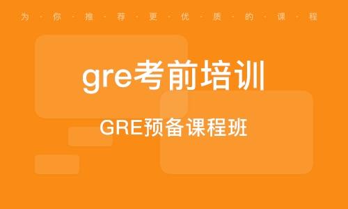GRE預備課程班