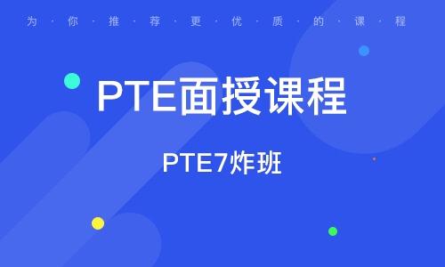PTE7炸班